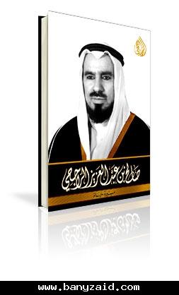 صور الشيخ صالح عبدالعزيز الراجحي