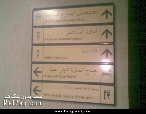 مستشفى عرقة المهجور بالصور 2012